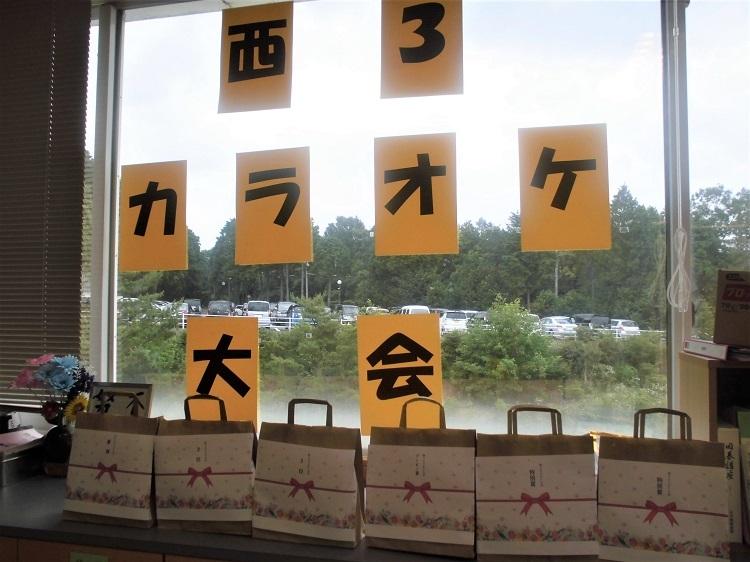 カラオケ大会①s