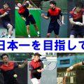 第34回テニス日本リーグ マイシン プレーヤー紹介